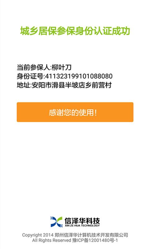 滑县社会保险人脸认证平台 APP截图