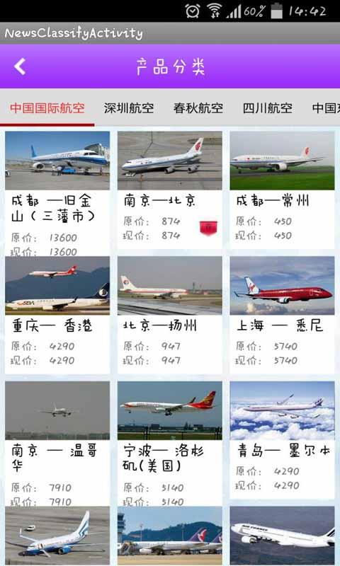 飞机票预定 APP截图