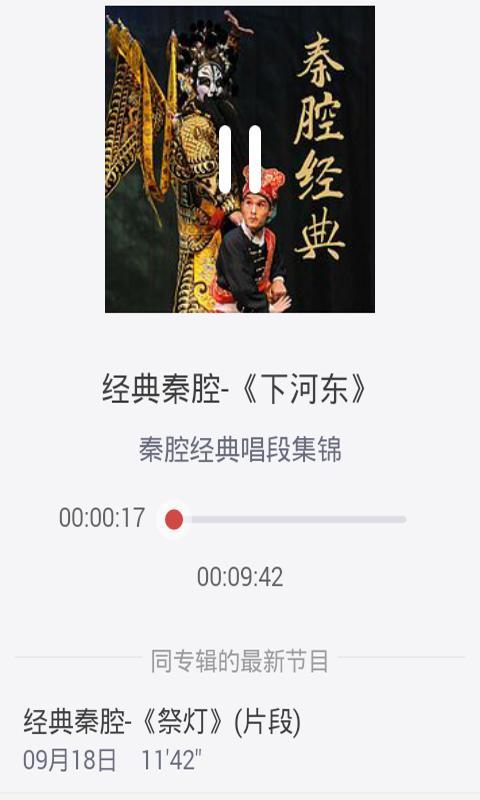 陕西秦腔名人名曲精选 APP截图
