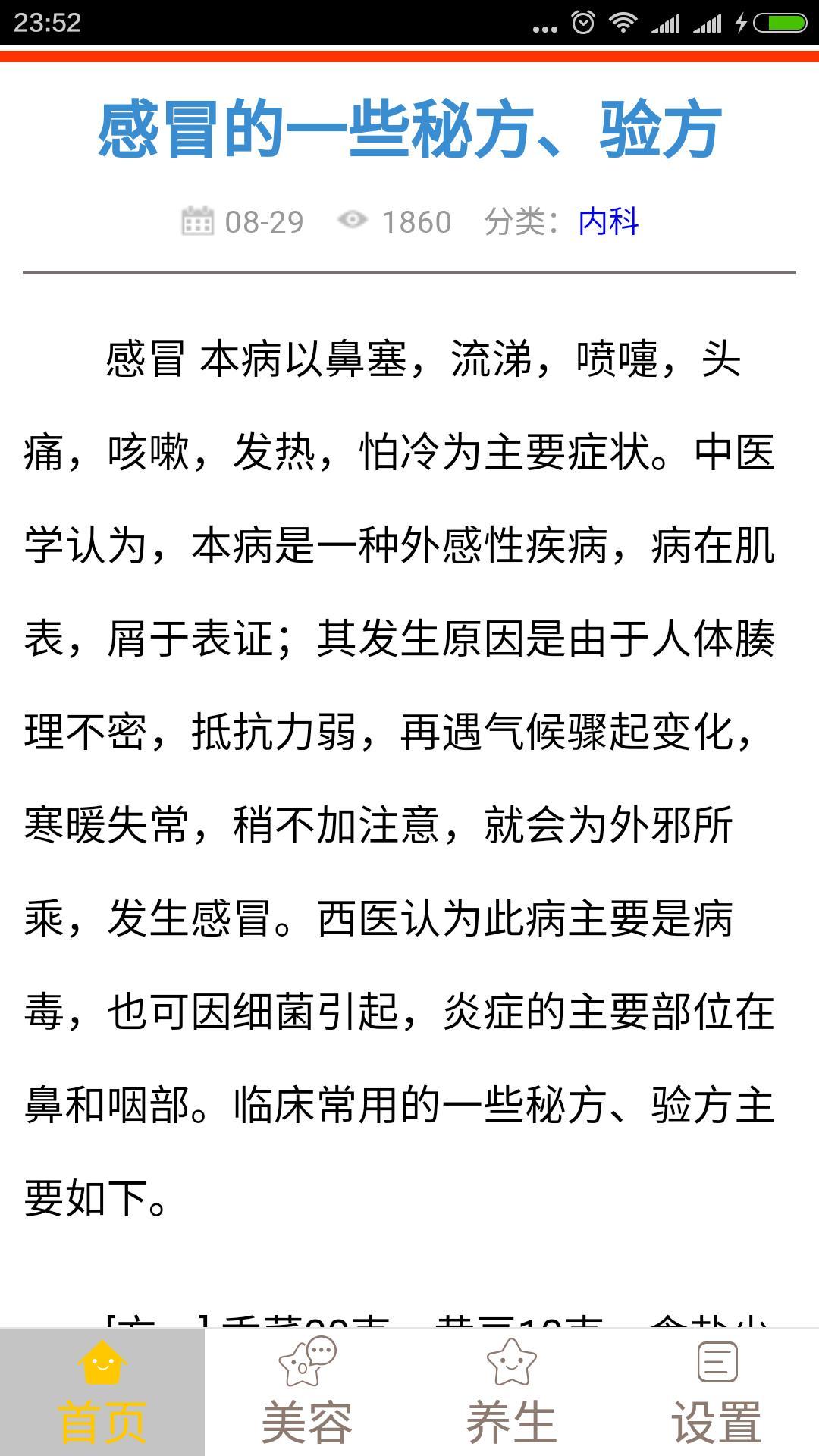 中医秘方集 APP截图