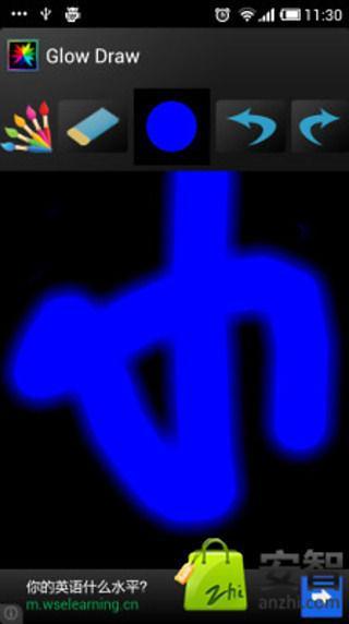 荧光画笔 APP截图