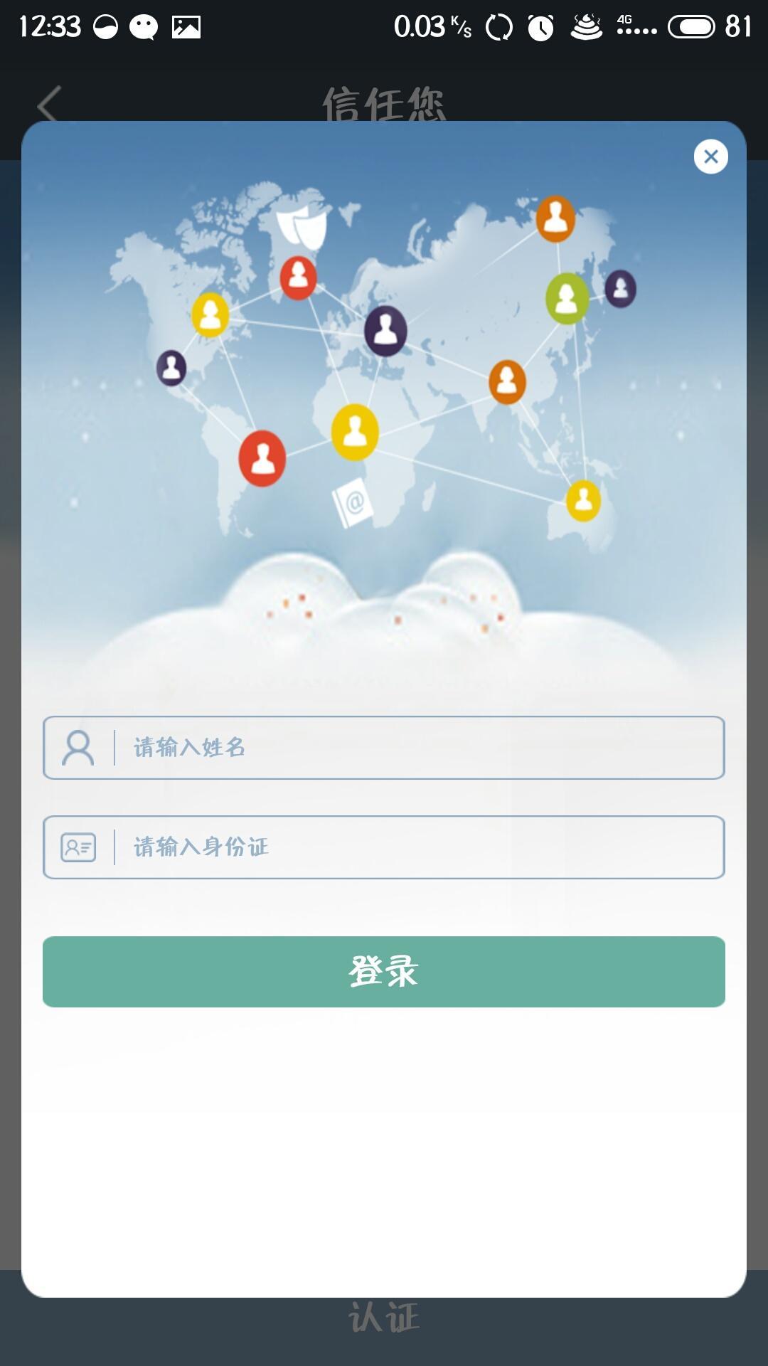 可信网络身份认证 APP截图
