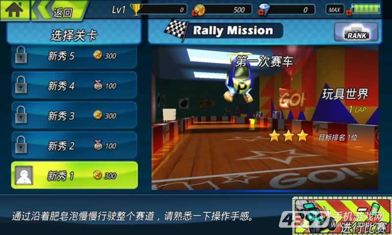 梦幻遥控车2 APP截图