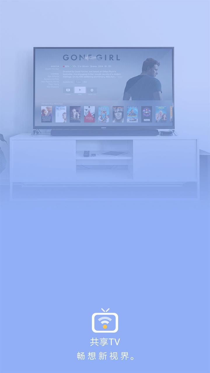 共享电视 APP截图