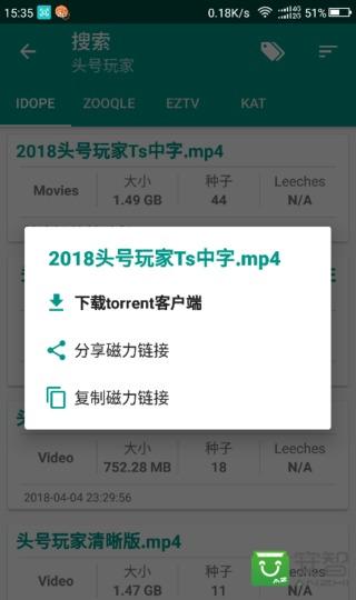 Torrent Search Engine APP截图