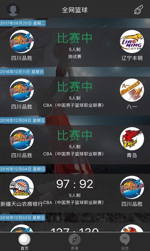 全网篮球 APP截图