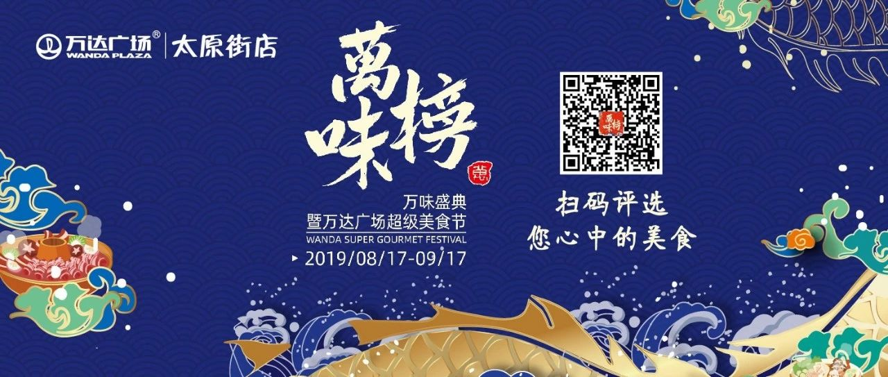 【倒计时2天!】来太原街万达 享WAN味  吃货无法抗拒的万味榜,8月17日启动投票!