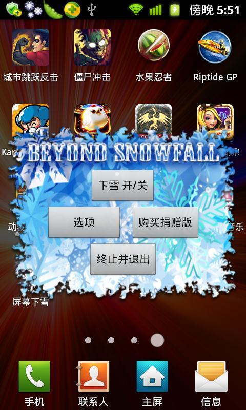 屏幕下雪 APP截图