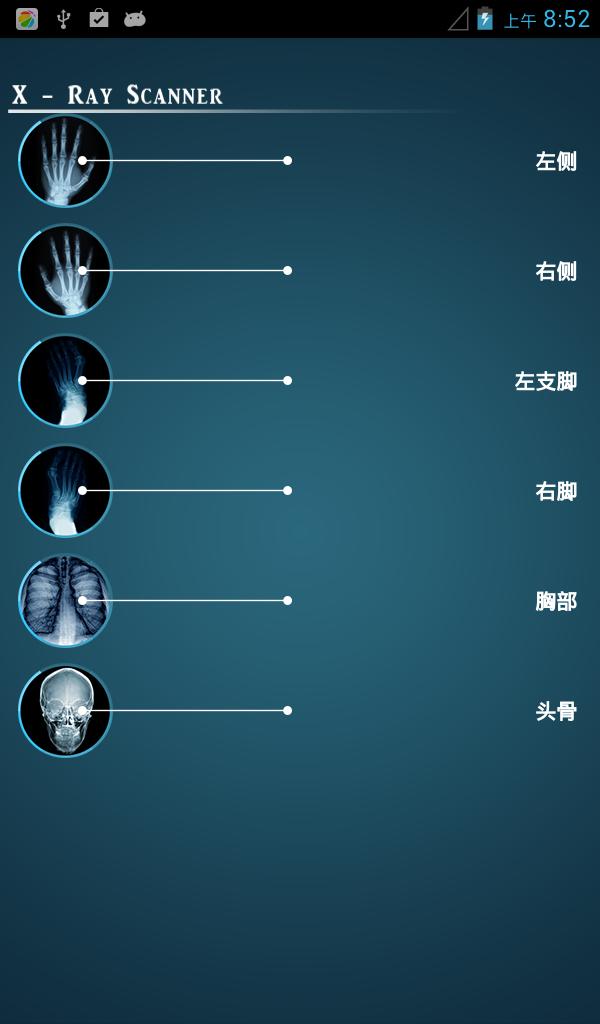 人体X光扫描仪 APP截图