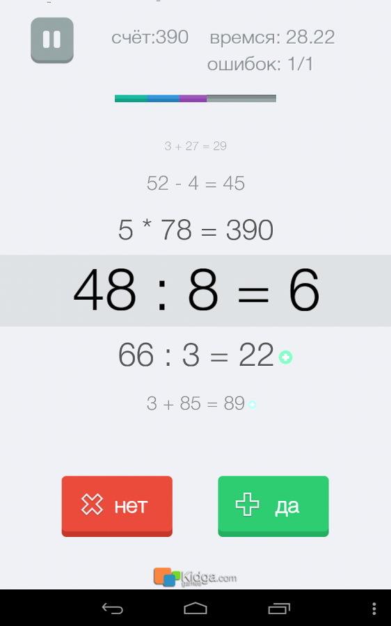 算术冲刺 APP截图
