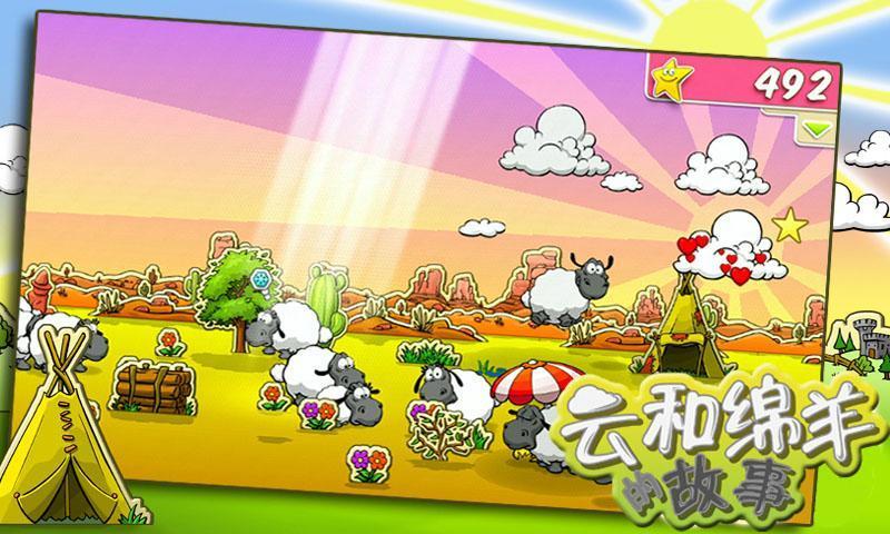 云和绵羊的故事 APP截图