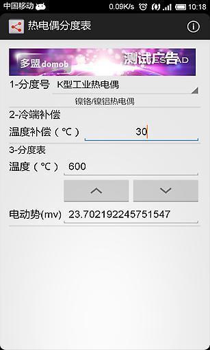 热电偶分度表 APP截图
