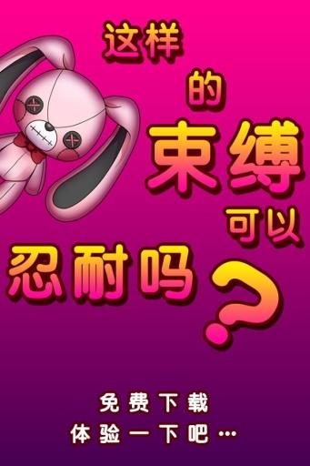 束缚人的女友 中文版 APP截图