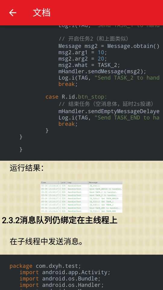 Android学习手册 APP截图