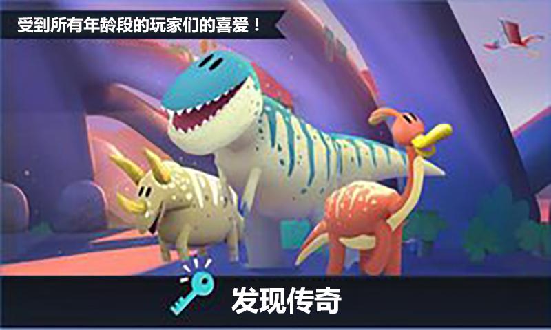 侏罗纪GO! APP截图