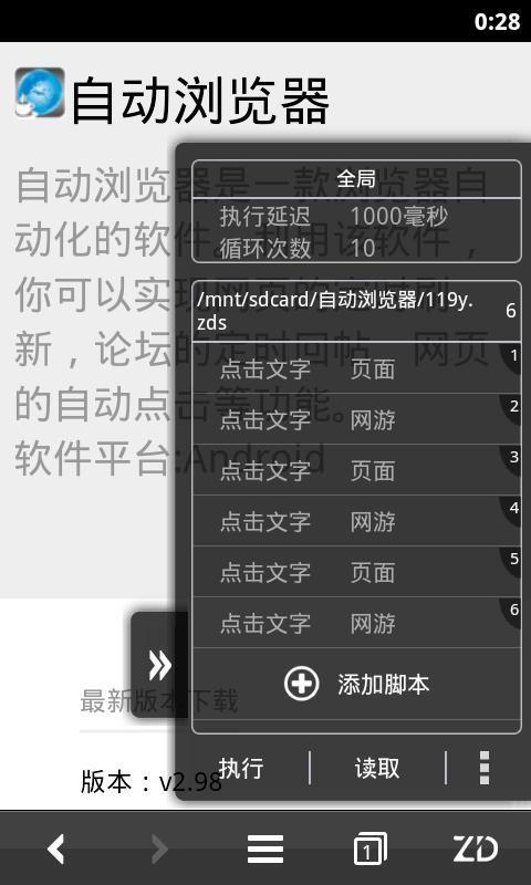 自动浏览器 APP截图