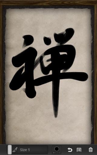 禅宗画笔Zen Brush APP截图