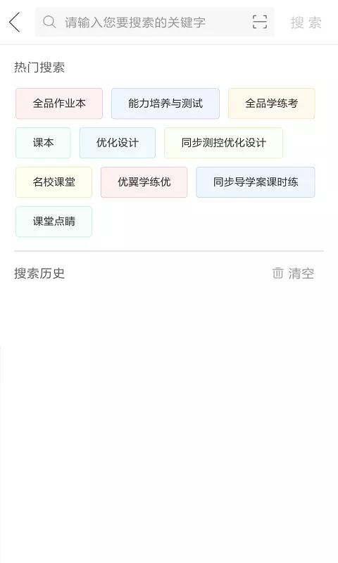 作业互动手机版 v10.4.0 安卓版 APP截图