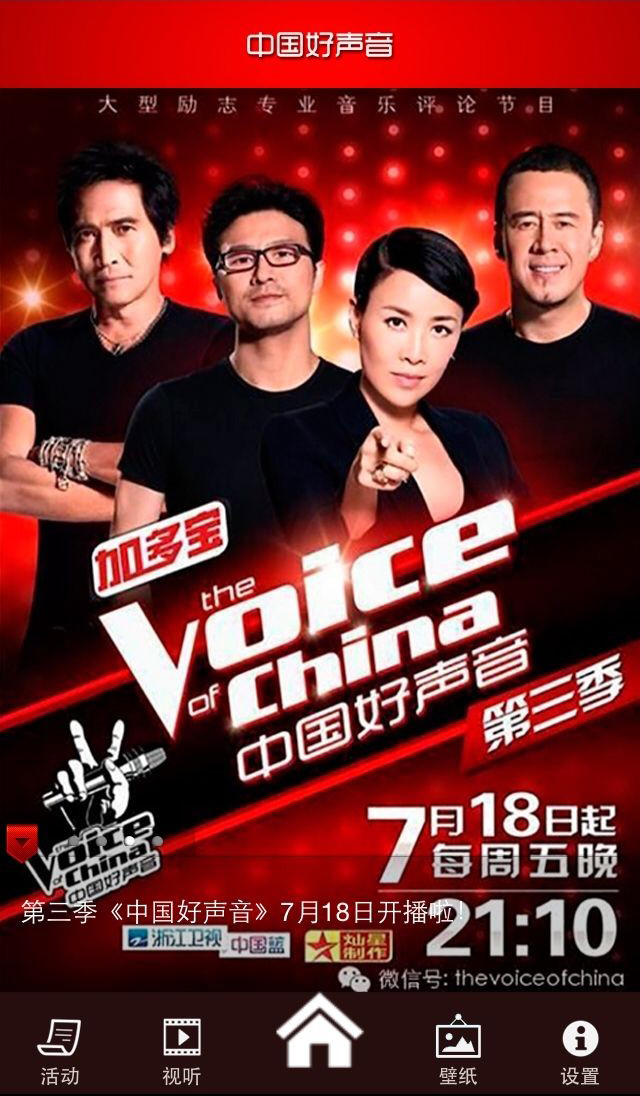 中国好声音 APP截图