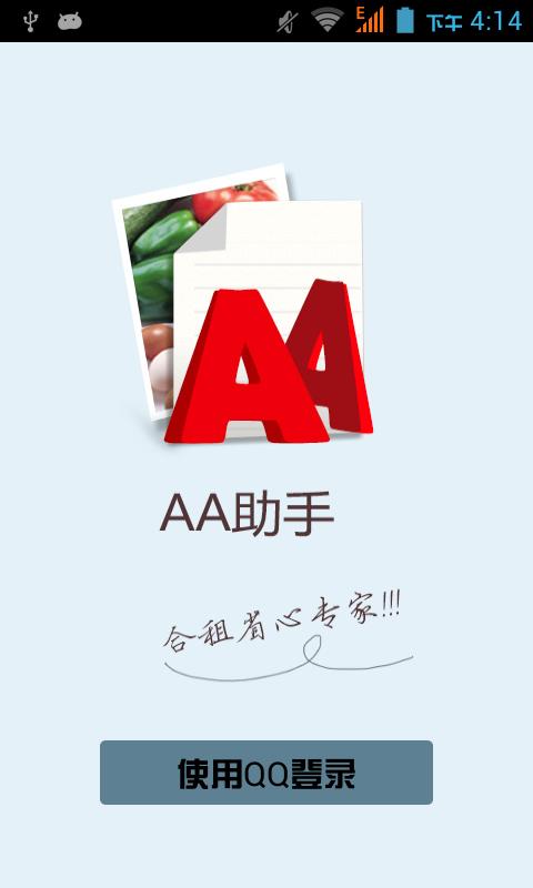 AA助手 APP截图