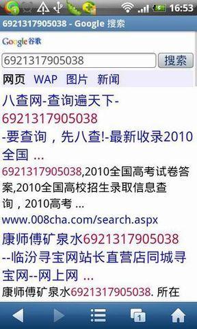 条码扫描器 APP截图