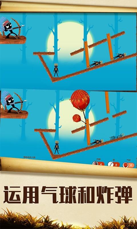 暴击火柴人-射击格斗游戏 APP截图