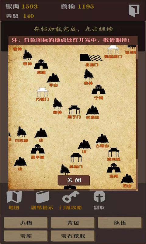 侠道江湖 APP截图