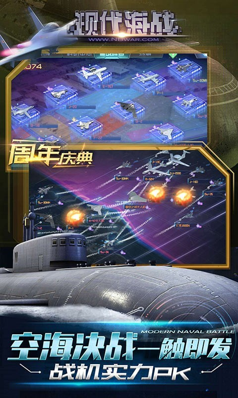 现代海战-行动升级 APP截图