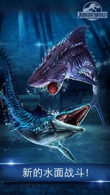 侏罗纪世界:竞技 APP截图