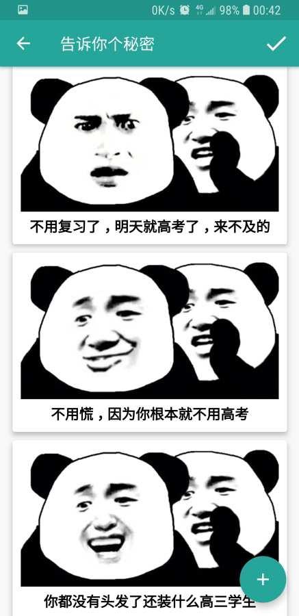 表情包生成器 APP截图