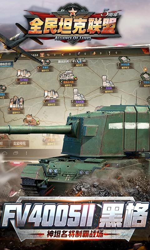 全民坦克联盟-坦克帝国 APP截图
