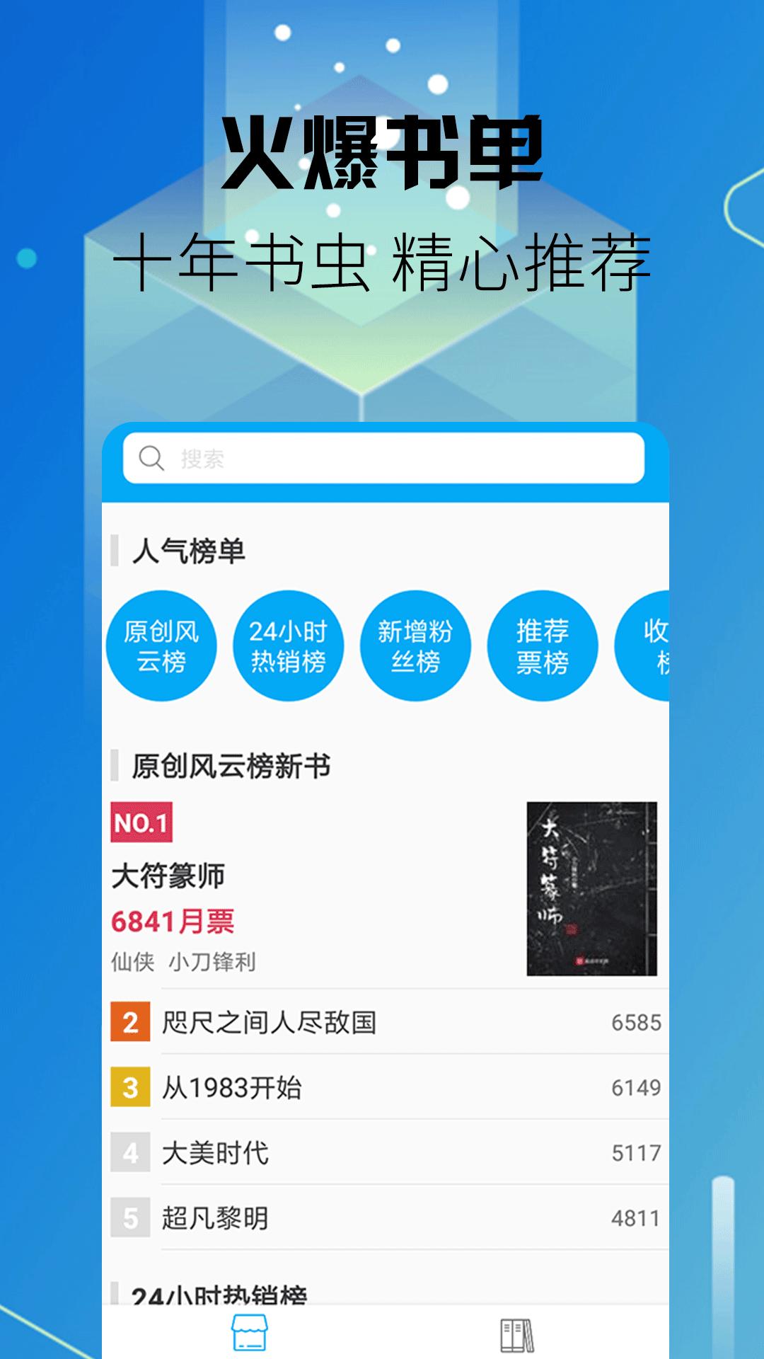 爽文小说 APP截图