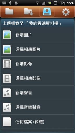 云端数据柜 APP截图