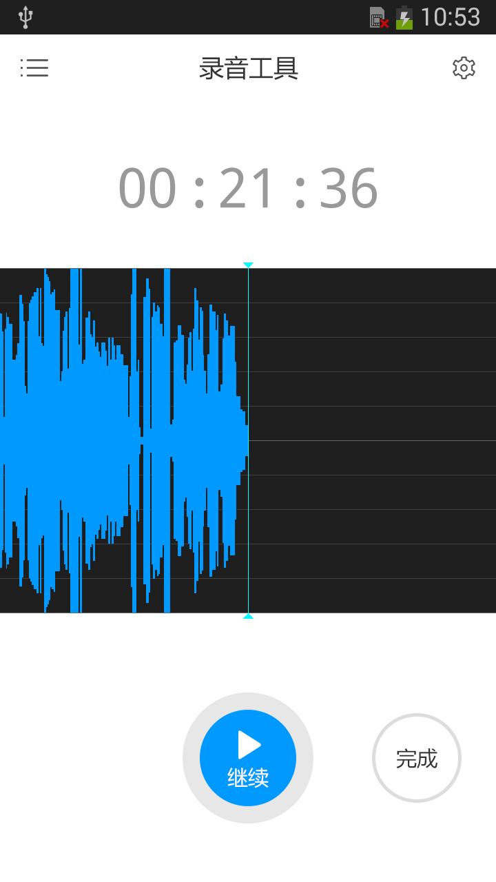 录音工具 APP截图