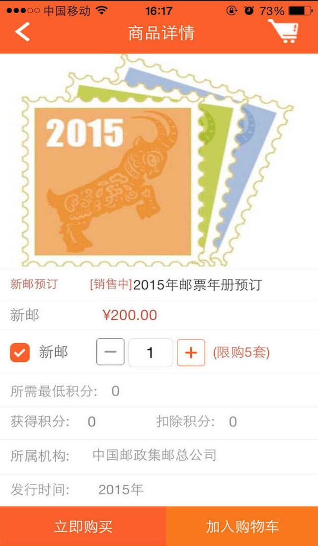 中国集邮 APP截图