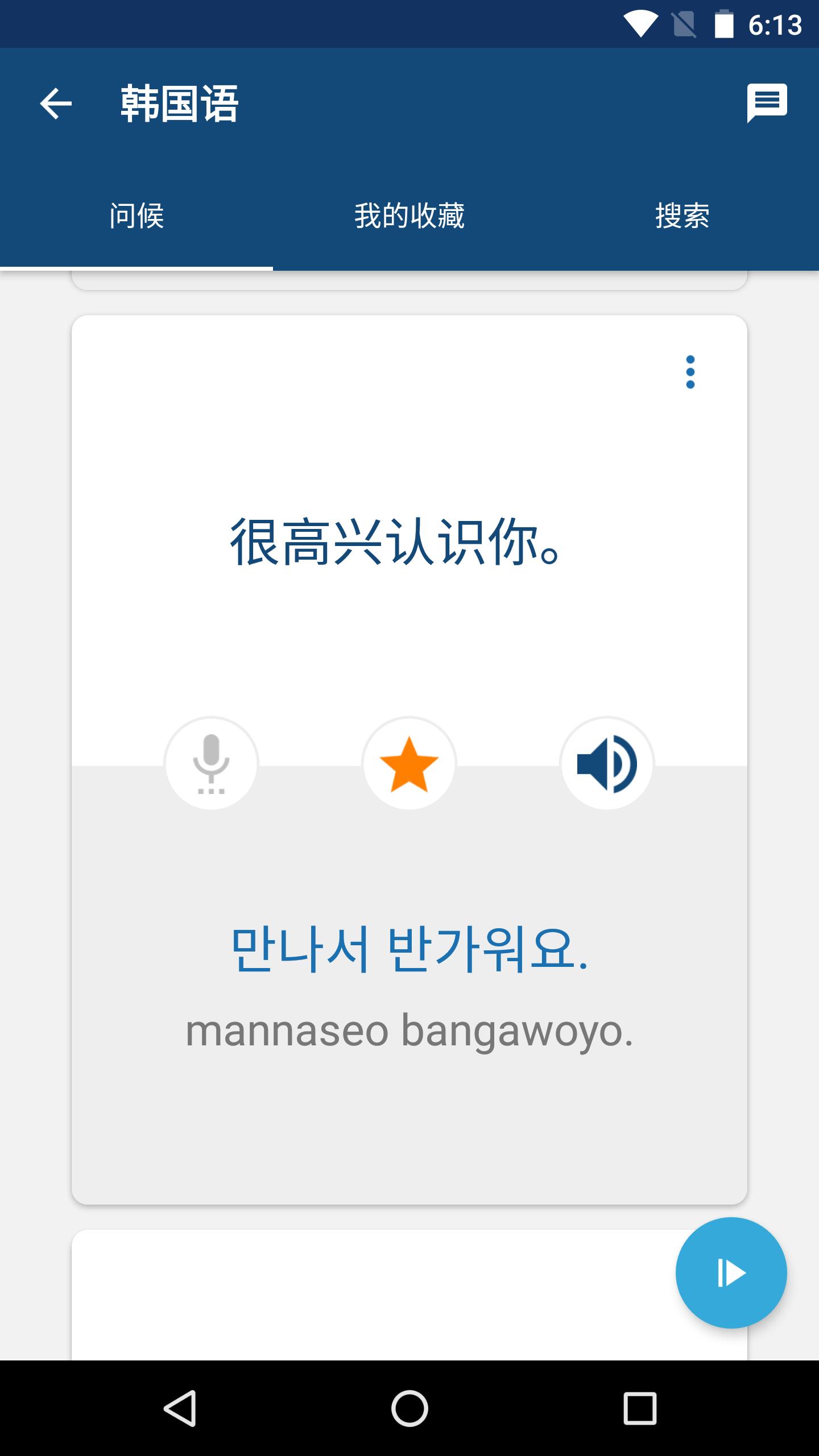 学韩国语 APP截图