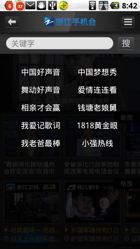 浙江手机台 APP截图