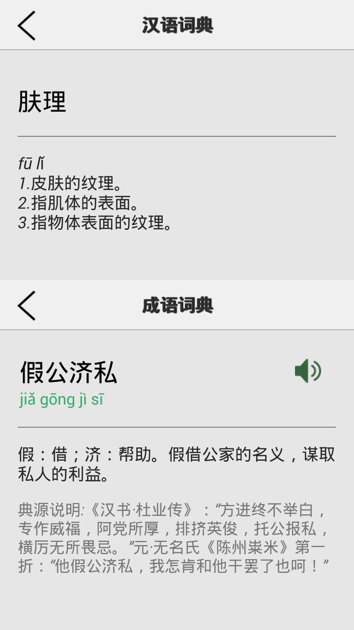 汉语词典(专业配音版) APP截图