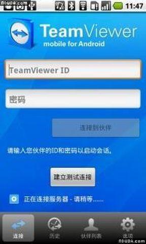 远程遥控 TeamViewer APP截图