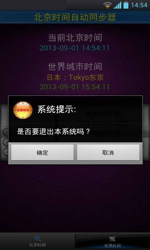 北京时间自动同步器 APP截图