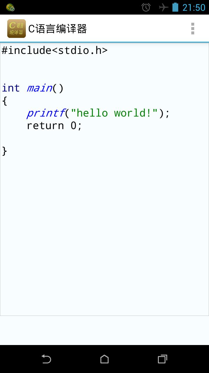 C语言编译器 APP截图
