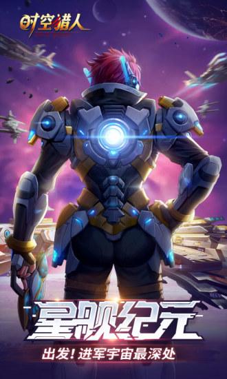 时空猎人-新角色 APP截图