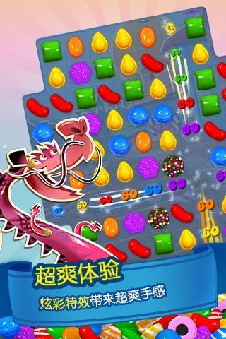 糖果传奇-风靡全球消除手游 APP截图