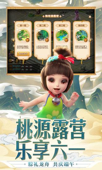 梦幻西游:张艺兴代言 APP截图