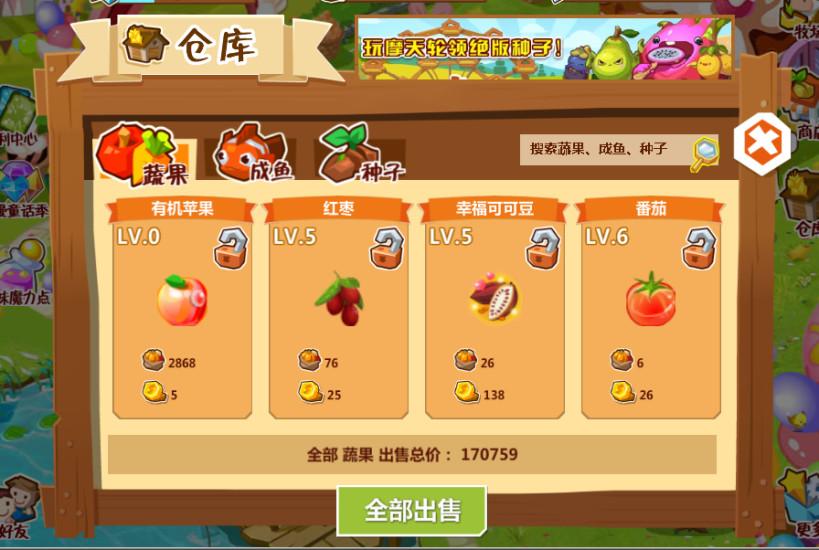 QQ农场-捕鱼时光 APP截图