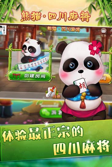 熊猫四川麻将 APP截图