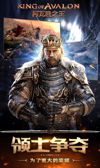 阿瓦隆之王 APP截图