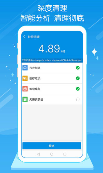 手机内存优化 APP截图