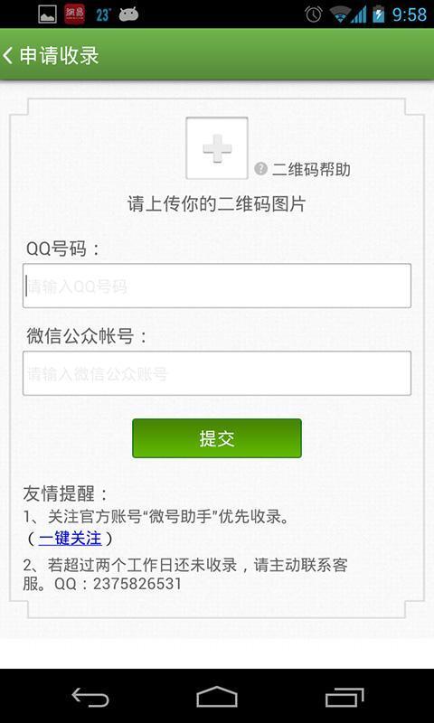 微信公众帐号精选 APP截图