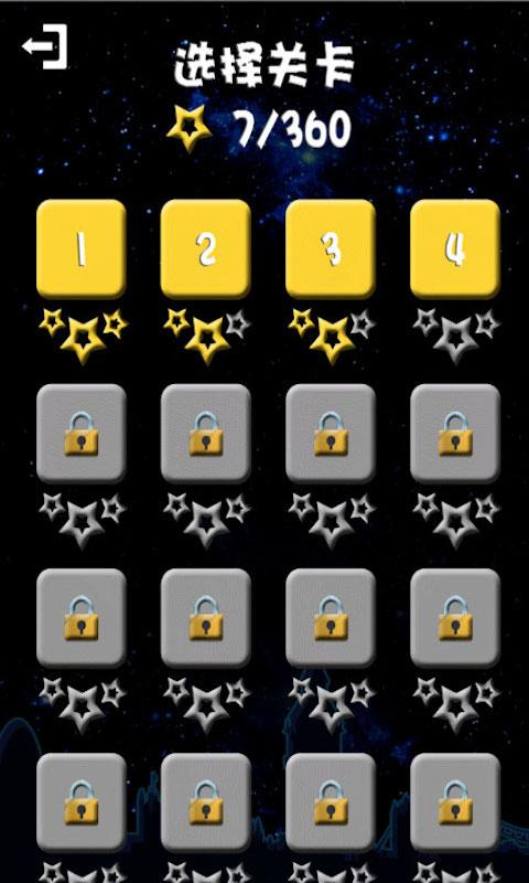 消灭星星3 APP截图